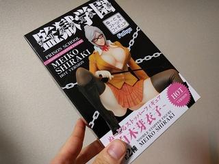 監獄学園<プリズンスクール> ぬーどるストッパーフィギュア〜白木芽衣子〜