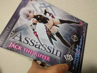 Fate/Grand Order サーヴァントフィギュア〜アサシン/ジャック・ザ・リッパー〜