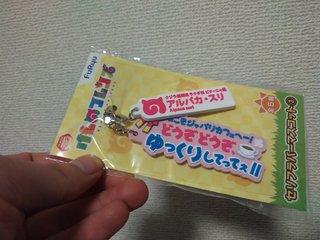 けものフレンズ セリフラバーマスコット(3)アルパカ・スリ
