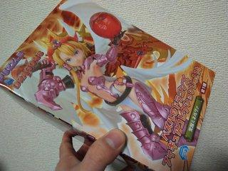 パズル&ドラゴンズ フィギュアコレクションVol.14「覚醒ミネルヴァ」